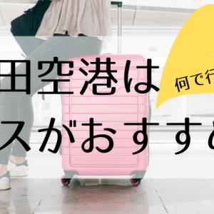 【片道大人1,000円】都内から成田空港まではバス利用をおすすめする4つの理由