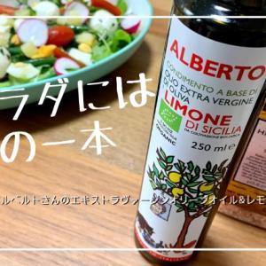 【サラダに欠かせない1本】レモンが香るオーガニックEXVオリーブオイル