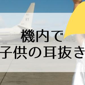 耳がキーンとするのを解消!飛行機での赤ちゃんや幼児の耳抜きのやり方とは?
