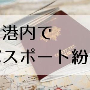 【パスポート紛失!】成田空港内でパスポートや航空券を紛失してしまったらどうする?