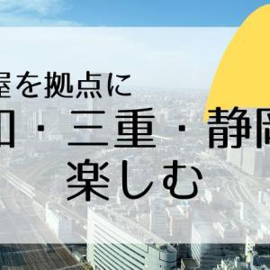 【SPG無料宿泊】2泊3日子連れで名古屋を拠点に愛知・三重・静岡を楽しむ