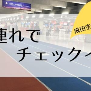 【自動チェックイン不可!】成田空港第3ターミナル、子連れ飛行機旅でチェックインから搭乗まで気をつけることは?