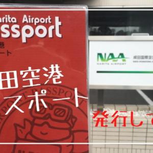 成田空港パスポート(N.Pass)を発行してみました【成田空港を遊びつくそう!】