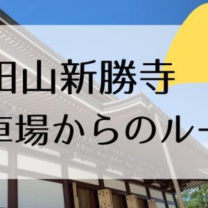 【ベビーカーでのお詣りもOK】七五三詣では成田山に行こう