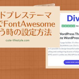 ワードプレステーマ『Divi』でFont Awesomeを使う際の設定方法