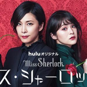 【ミス・シャーロック 第1話・第2話 感想】月9シャーロックと比較しながら観た。