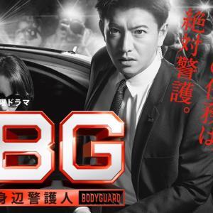 【BG~身辺警護人~ 傑作選 第8話 感想】撃たれて死亡したうえに、汚名をきせられるなんて...