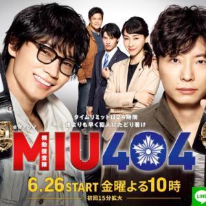 2020年春ドラマ放送開始・再開と楽しみなドラマ【ハケンの品格、追加しました!】
