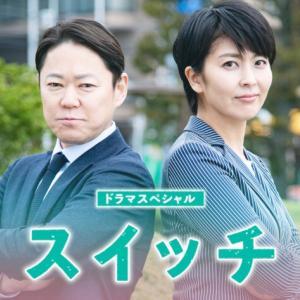 【阿部サダヲさん&松たか子さんのスペシャルドラマ「スイッチ」感想】さすが坂口裕二さん脚本作品だね