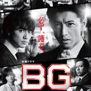 【BG~身辺警護人~第6話 感想】名取裕子を出しておきながら...。