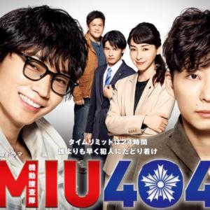 【MIU404 第6話 感想】ハムちゃん(黒川智花)が狙われている!