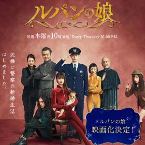 【ルパンの娘(2020)第八話 感想】映画化決定!!は嬉しいけど。