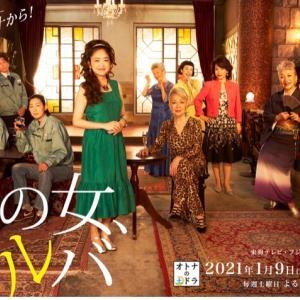 【その女、ジルバ 第1話 感想】池脇千鶴さんにクギズケだった。