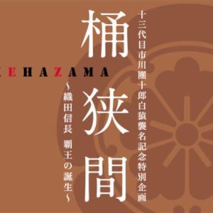 2021/02/08 待ってました!!「桶狭間~織田信長 覇王の誕生~」放送日。