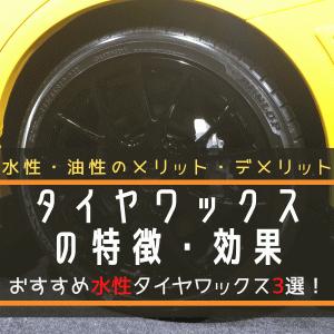 タイヤワックスの水性・油性の違いとメリット・デメリット【使い方とおすすめ3選】