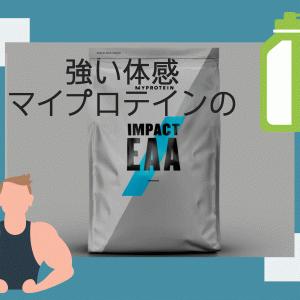 1番体感が良かったサプリメントはマイプロテイン のEAAでした。