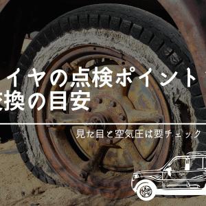 タイヤの点検ポイントと交換の目安【見た目と空気圧をチェック】