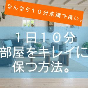 1日10分!部屋をキレイに保つ簡単な方法