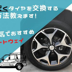 【オートウェイ】ネット通販なら安い!車のタイヤ交換の手順を取り付けまで紹介【日本全国対応】