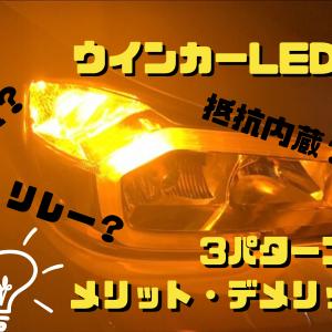 【ハイフラ対策】ウインカーのLED化3パターン【抵抗・リレー交換・キャンセラー内蔵】