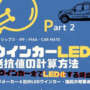 ウインカーLED化の抵抗値計算方法パート2【4種類のLEDウインカーの考察あり】