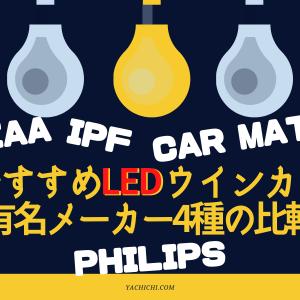 【選び方】おすすめLEDウインカー有名メーカー4種の比較【PIAA/CAR MATE/IPF/PHILIPS】