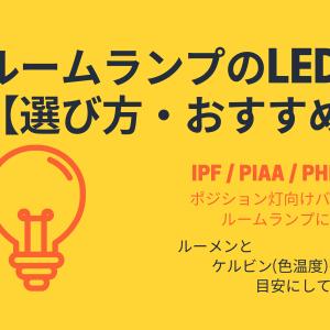 【選び方・おすすめ】ルームランプのLED化の方法【IPF/PIAA/PHILIPS】