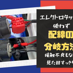 エレクトロタップ使わずに純正配線を分岐する方法【見た目すっきり・防水処理も!】