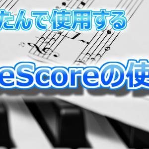 MuseScoreの使い方