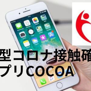 多くの人が使ってこそ意味がある新型コロナ接触確認アプリCOCOAはインストールしておこう。不具合があってもアップデートされるから