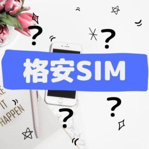 格安SIMってどうして格安で提供できるの? 格安SIMのメリット・デメリット