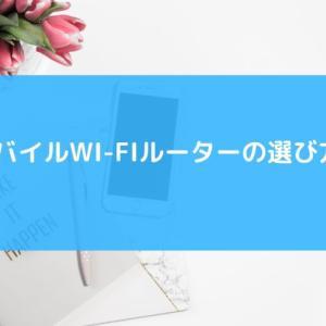 Wi-Fi事業者が教える SIMフリーモバイルWi-Fiルーターの選び方