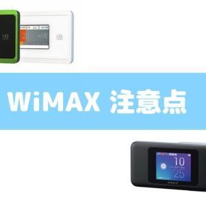 契約前に確認必須 WiMAX危険な注意点