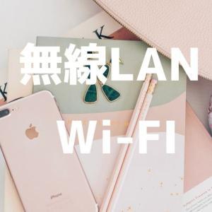 知って得するIT知識!Wi-Fi と無線LANの違いとは?