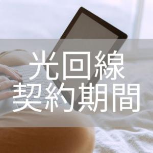 Wi-Fi事業者が考察 光回線など固定回線の最低契約期間が3ヶ月になる可能性