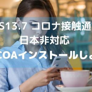 iOS13.7新型コロナ接触通知は日本非対応のため「COCOA」を使いましょう