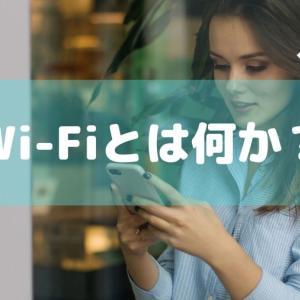 Wi-Fiとは何か?初心者のための基礎を解説!Wi-Fiを導入するには何が必要なのか