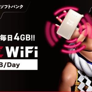 THE WiFi 無制限使い放題を終了し新プラン4GB/日月額3480円メリットやデメリットを調べてみた