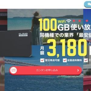 無制限を終了した「どこよりもWiFi」上限100GB新プランを開始 新プランレビュー
