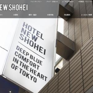 破天荒すぎるキャンペーン!写真付きでSNS投稿で誰でも無料で宿泊!東京・四谷のホテルニューショーヘイ 刺身も無料