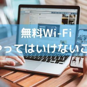 情報漏洩するよ!無料Wi-Fiでやってはいけない3つのこと