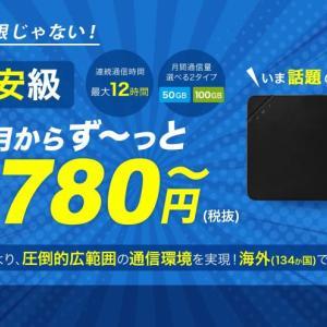 「Ex Wi-Fi」がクラウドSIM技術を利用の「Ex Wi-Fi CLOUD」WiFiサービスとして50GBと100GBプランを提供