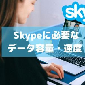 Skypeを1時間使用した場合のデータ通信量/必要な通信速度 Zoomとの比較