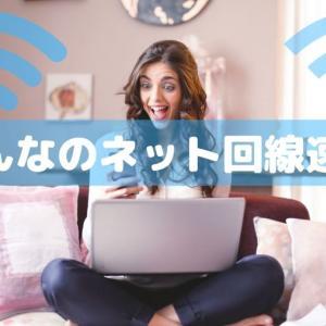 みんなのネット回線速度 利用者の通信速度が測定し実測値がわかるネット回線速度の調査の無料サービス