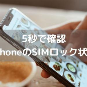 5秒で出来るiPhoneのSIMロック状況 SIMロックされているのか確認する方法