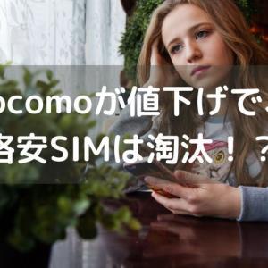 ドコモの携帯料金値下げへ 低価格ブランド導入は格安SIM(MVNO)を駆逐するのか
