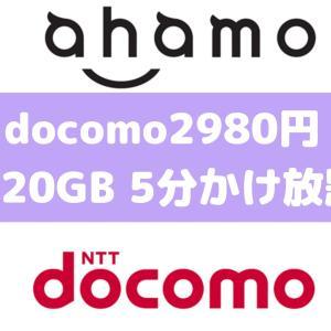 ドコモが新料金「ahamo」発表 月額2980円で20GBで5分かけ放題 海外でも使える 最強だね。