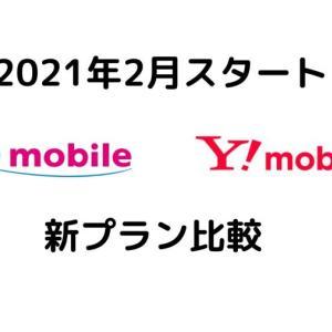 2021年2月開始 UQ mobileとY!mobileの新プランを比較 UQ mobile 「くりこしプランS」は格安SIM潰しになる圧倒的プラン