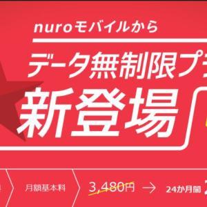 nuro mobile データ使い放題無制限プラン3,480円/月!通信速度は遅いかも
