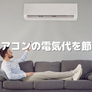 エアコンの電気代を節約する7つの方法